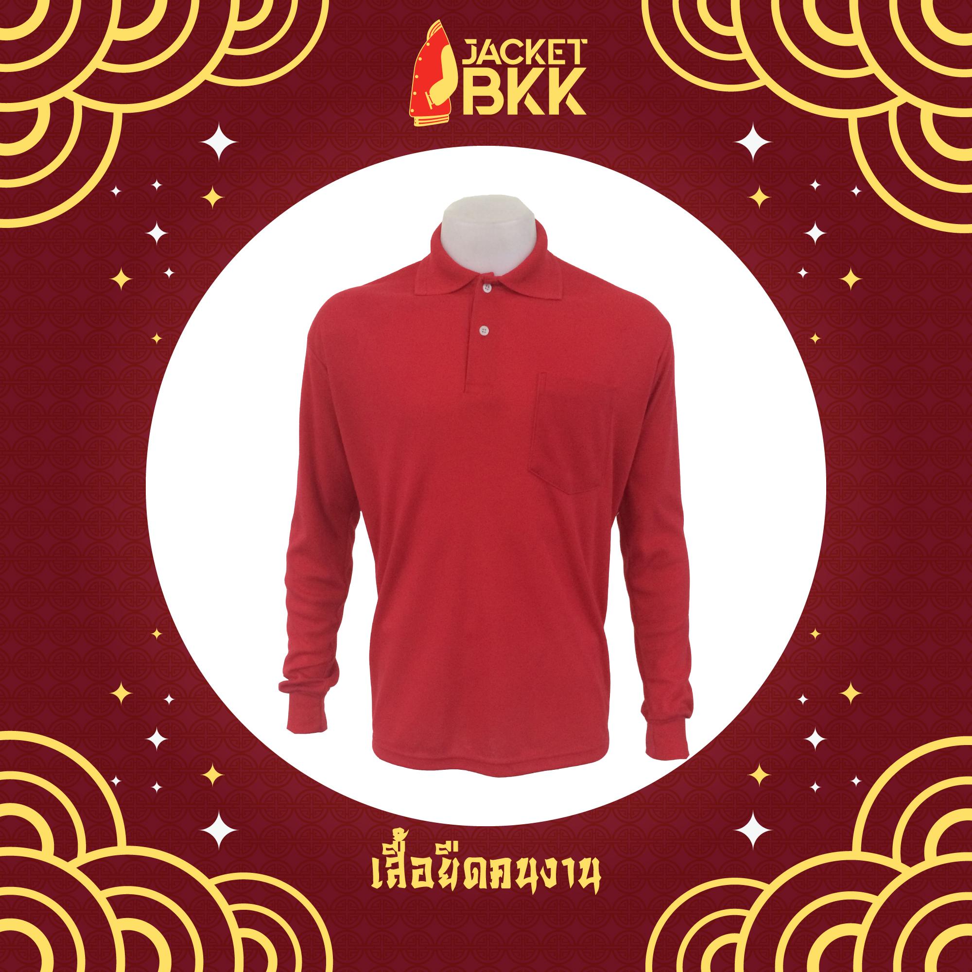 ทำไมต้องใส่เสื้อผ้าสีแดงในวันตรุษจีน