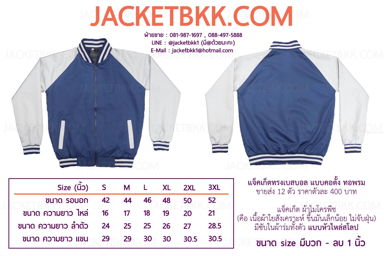 เสื้อแจ็คเก็ตผ้าไมโคร สีกรมท่าตัดต่อสีเทา ทรงเบสบอล