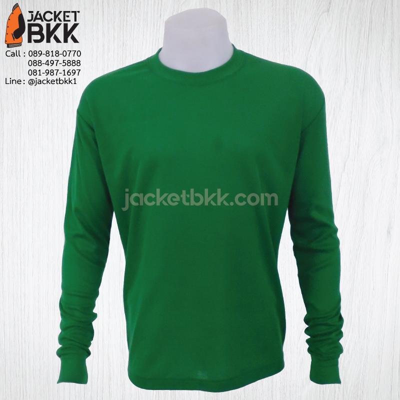 เสื้อคนงาน คอกลมแขนยาว สีเขียวไมโล