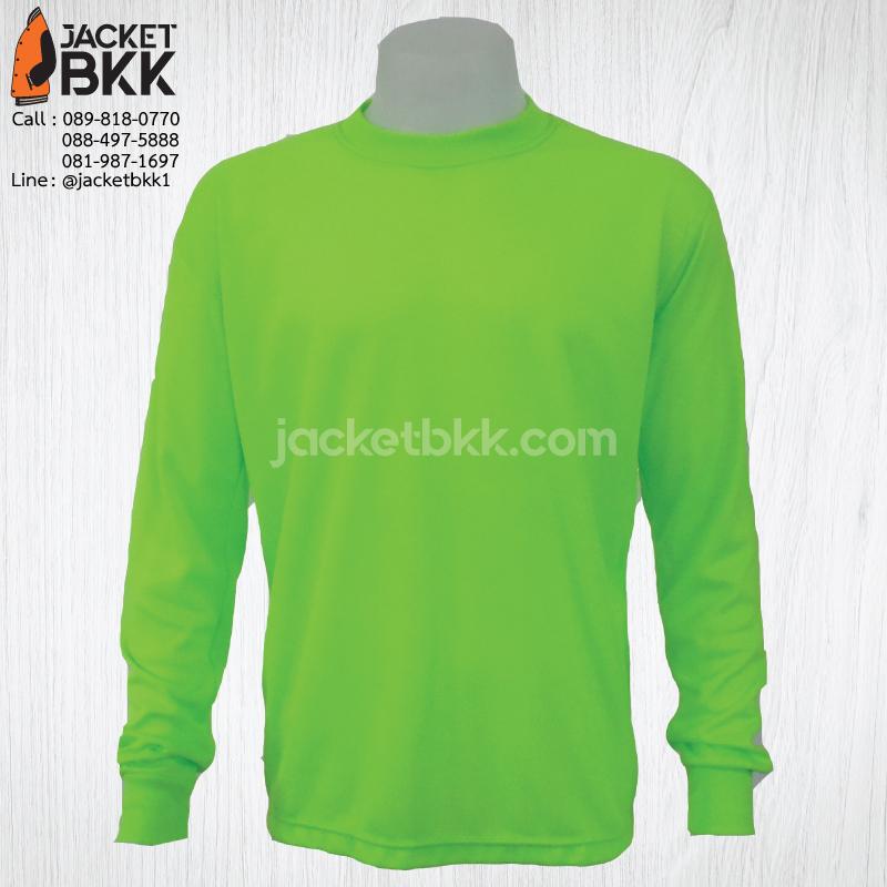 เสื้อคนงาน คอกลมแขนยาว สีเขียวสะท้อนแสง