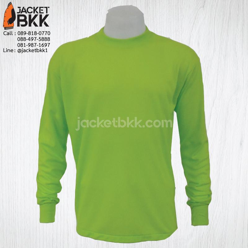 เสื้อคนงาน คอกลมแขนยาว สีเขียว