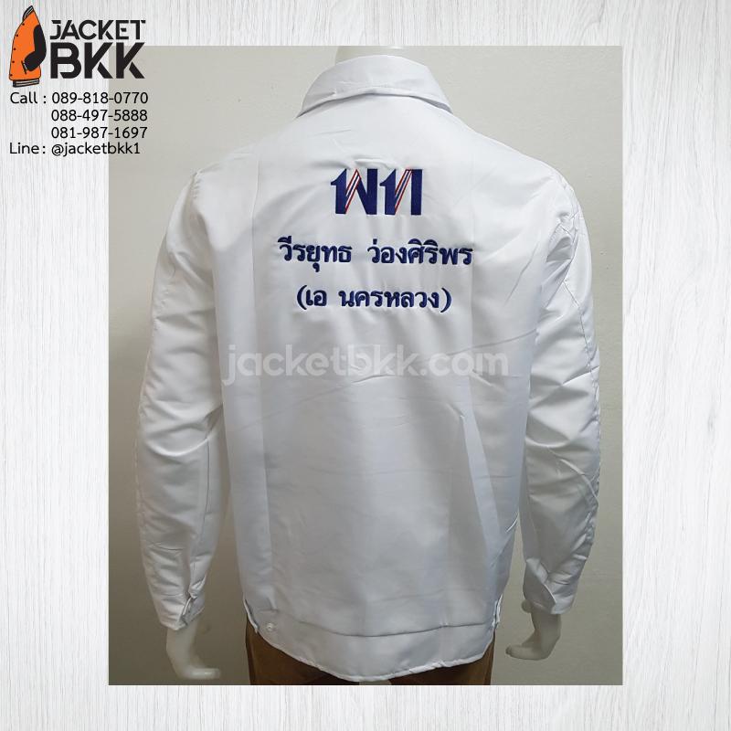 ผลงาน - งานเสื้อแจ็คเก็ต สำเร็จรูปสีขาว ผ้าไมโคร พร้อมบริการงานปักคุณภาพ #พรรคเพื่อไทย