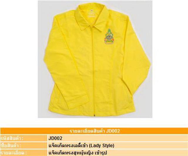 Jacket เสื้อแจ็คเก็ตทรงเลดี้ ( แบบ D )
