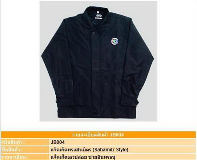 Jacket เสื้อแจ็คเก็ตทรงสหมิตร ( แบบ B )