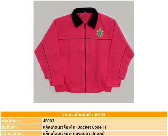 เสื้อแจ๊คเก็ตแบบสั่งตัด ( แบบ F)