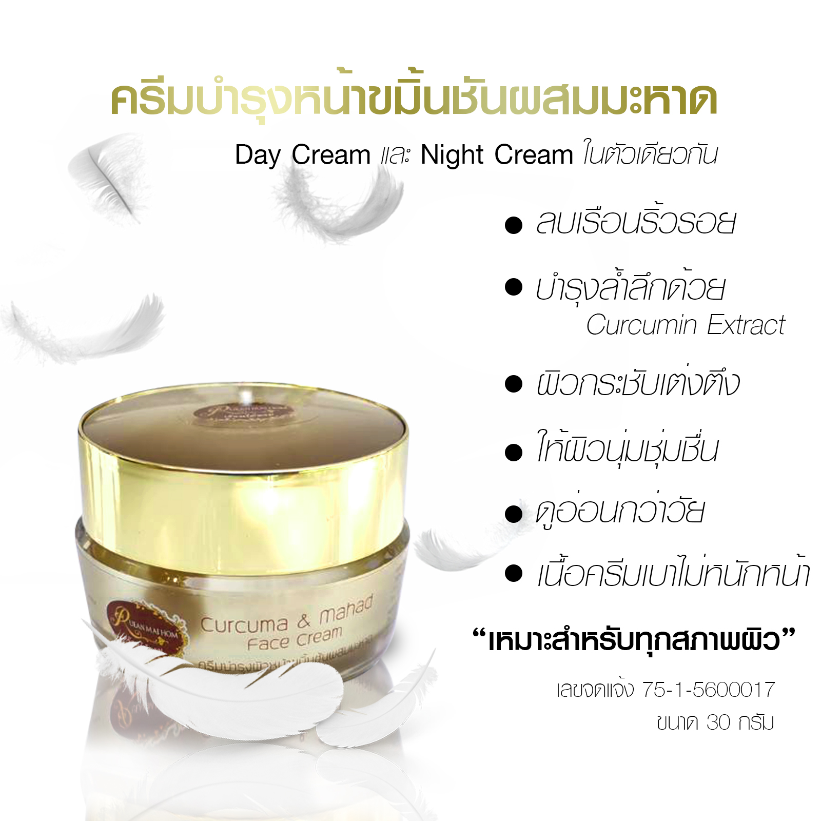 Monkey Jack-Mixed Curcuma Facial Skin Care Cream