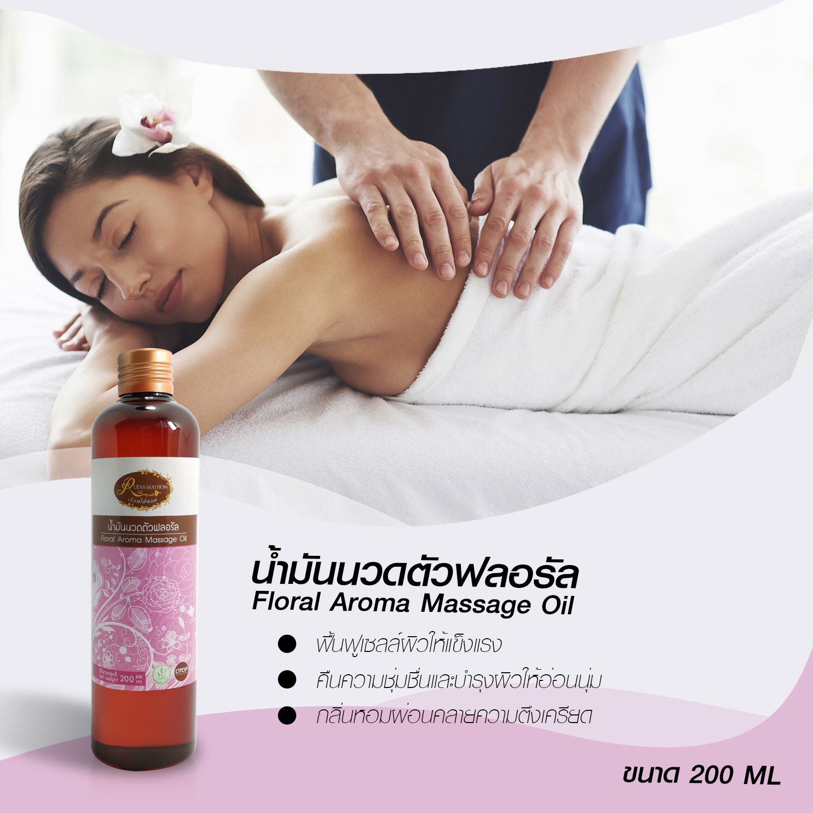 Floral Body Massage Oil