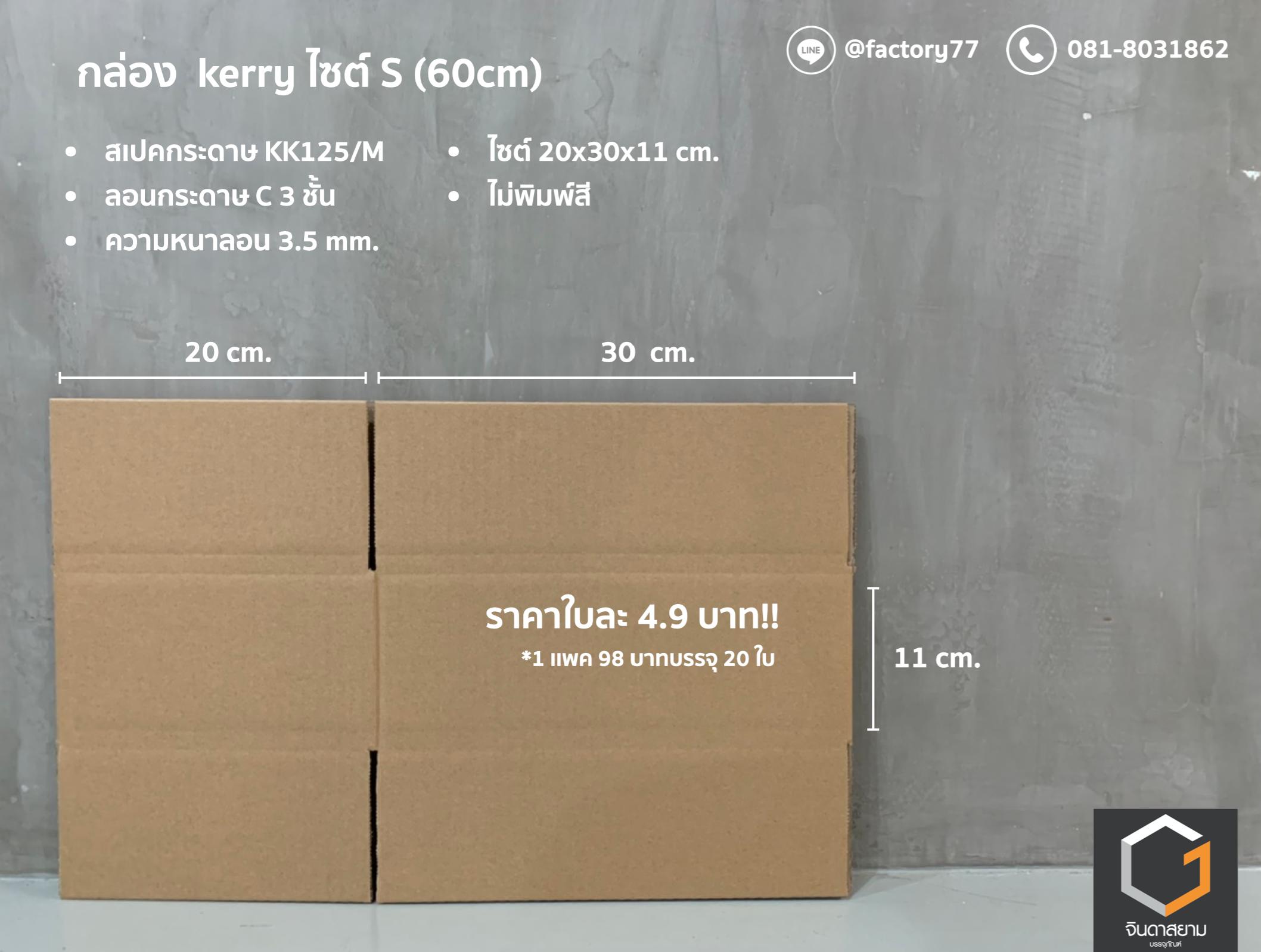 กล่องพัสดุไซซ์ S (ขนาด 60 ซม.)