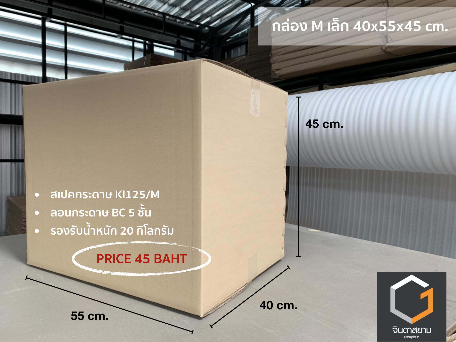กล่องกระดาษลูกฟูก ไซต์ 40x55x45 cm. (M เล็ก)