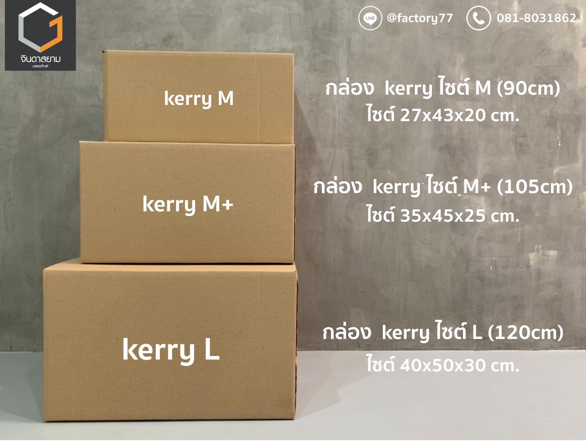 กล่องเคอรี่มีกี่ไซต์เเล้วใช้ไซต์ไหนดี ถึงจะประหยัดค่าส่งที่สุด