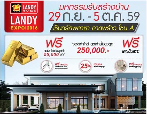 """งาน """"Landy Expo 2016"""" มหกรรมรับสร้างบ้าน"""