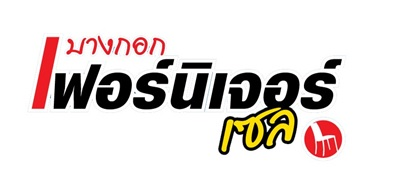 Bangkok Furniture Sale 2016