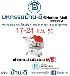 มหกรรมบ้านดี @Harbor Mall แหลมฉบัง