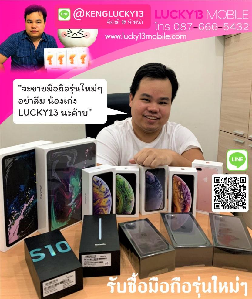 >> 087-666-5432 เก่ง // line id : @kenglucky13 มี@ รับซื้อมือถือรุ่นใหม่ๆทุกรุ่นจ้า <<