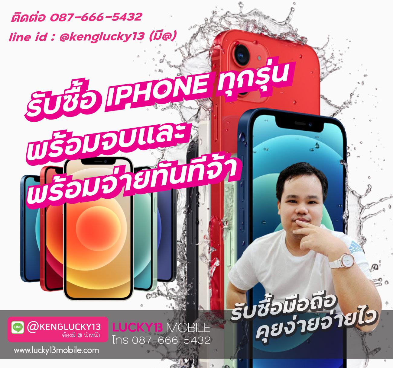 รับซื้อมือถือ iPhone 12