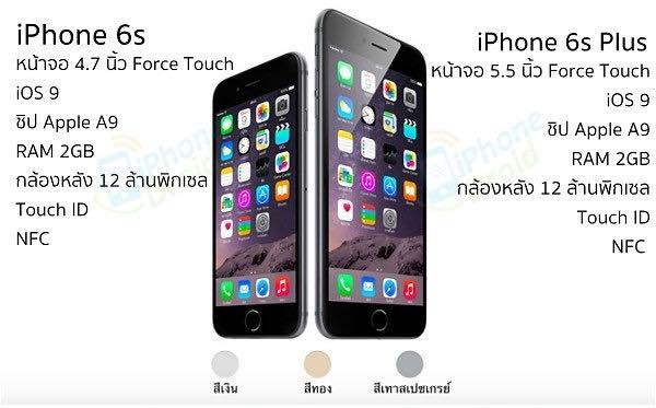 iPhone 6s ไทย spec iPhone 6s plus ไทย spec