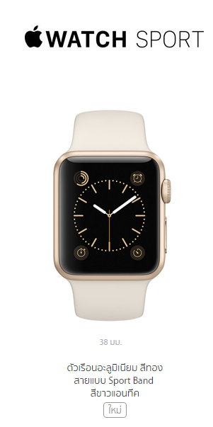 Apple watch sport gold and antique