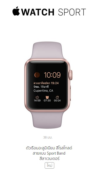 Apple watch sport rose gold and Lavender