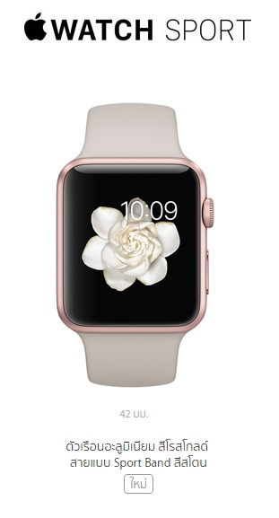 Apple watch sport rose gold and stone