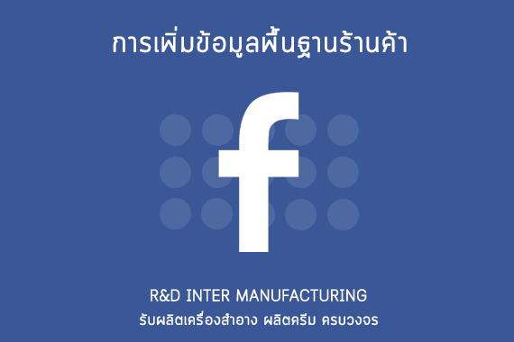 การเพิ่มข้อมูลพื้นฐานร้านค้าเข้าไปในแฟนเพจของ facebook