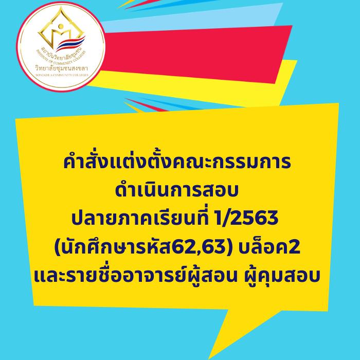 แต่งตั่งคณะกรรมการดำเนินการสอบปลายภาคเรียนที่ 1/2563 และรายชื่ออาจารย์ผู้สอนและคุมสอบ  (รหัส62,63)