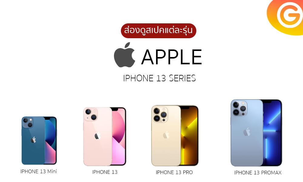 สรุปสเปกคร่าวๆ ของ iPhone 13 ทุกรุ่นให้ชมกันแบบง่าย ๆ