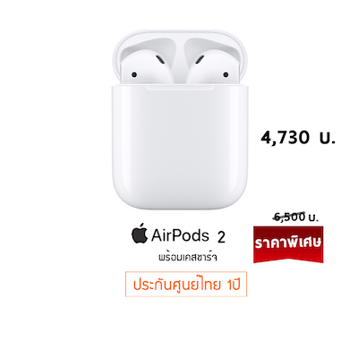 Apple-Apple Airpods 2 with case charge รุ่นใหม่พร้อมเคสชาร์จ  for AirPods (White)