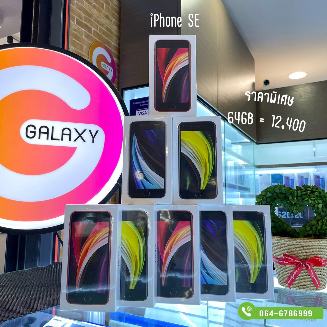 iPhone SE 64/128GB เครื่องศูนย์ไทย ประกันศูนย์ไทย