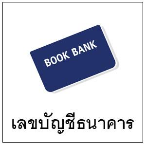 เลขบัญชีธนาคาร