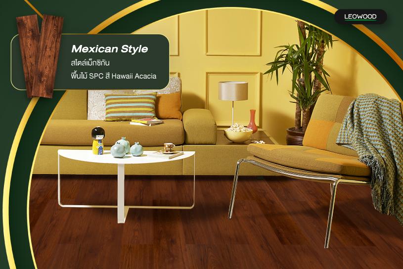 การแต่งบ้านสไตล์เม็กซิกันเหมาะสำหรับพื้นไม้โทนสีฉูดฉาดหรือสีที่ค่อนข้างตัดกัน