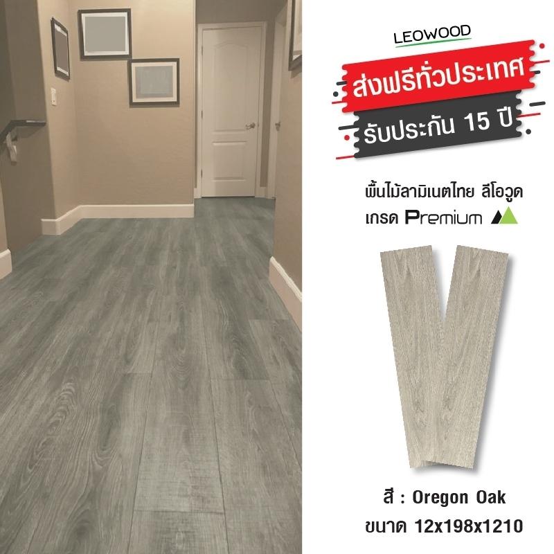 พื้นไม้ลามิเนตลีโอวูด หนา 12 มม. สี Oregon Oak