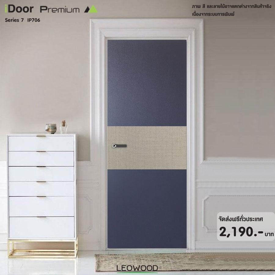 iDoor S7 ลาย 06 - Silver Wool-Platinum Grey