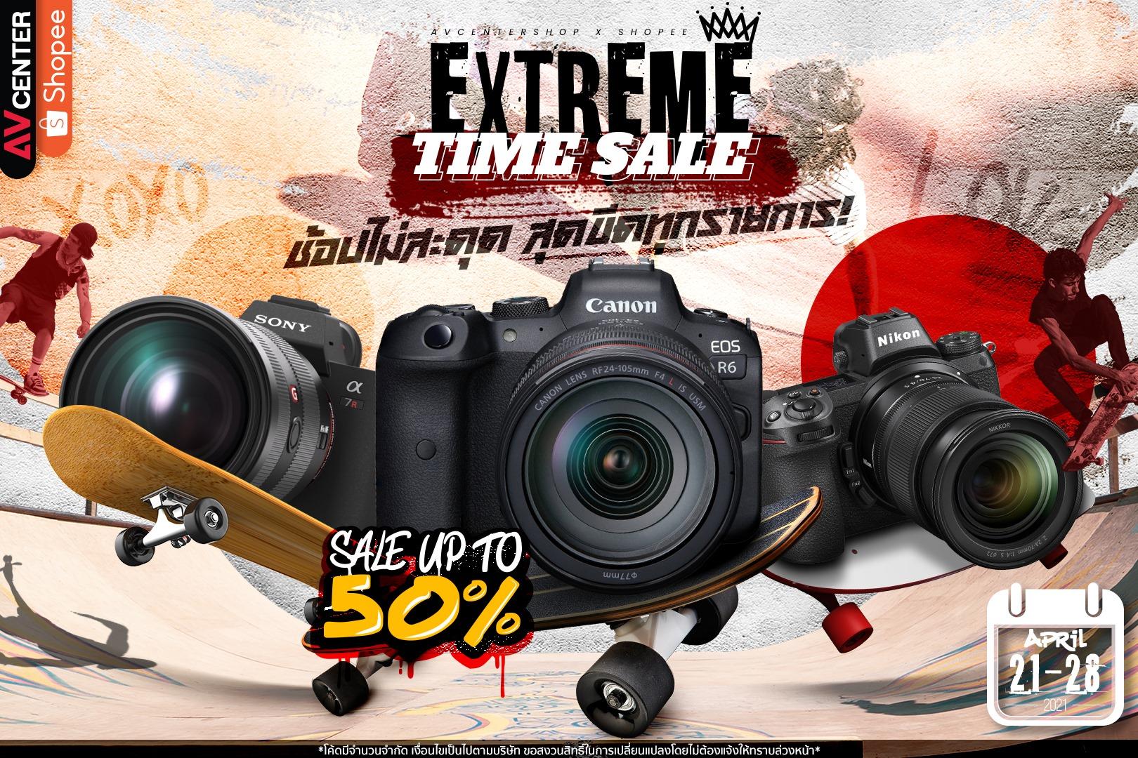 Extreme Time Sale! ช่วงเวลาลดสุด ช้อปไม่สะดุด สุดขีดทุกรายการ