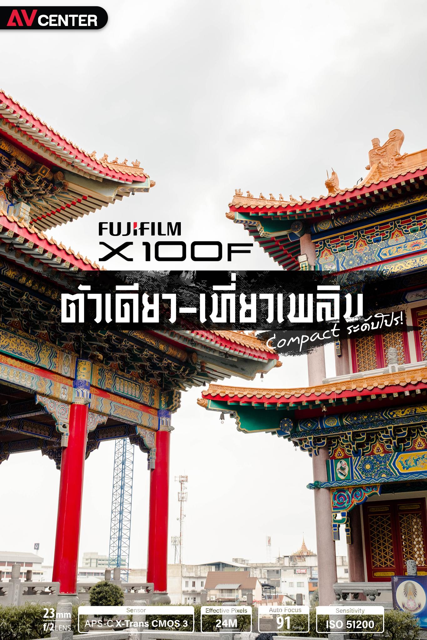 Fujifilm X100F @ Nonthaburi