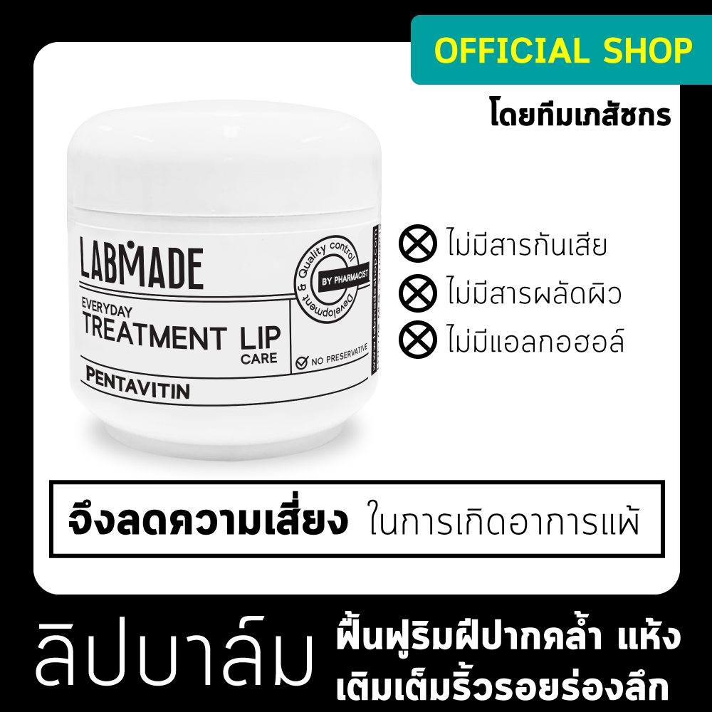 LABMADE EVERYDAY TREATMENT LIP CARE