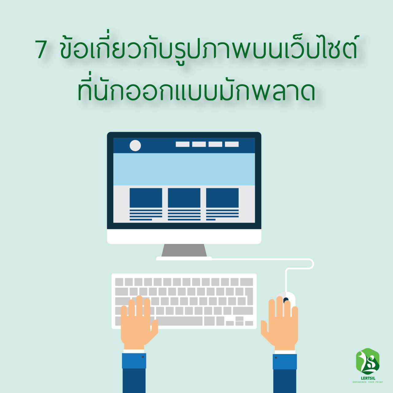 7 ข้อเกี่ยวกับเว็บไซน์ที่นักออกเเบบมักพลาด