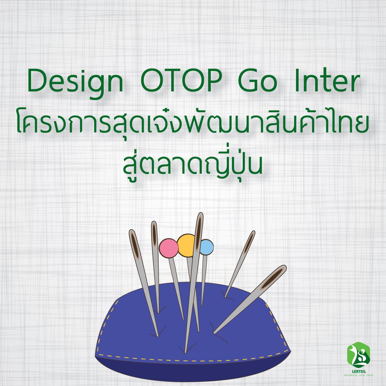 Design OTOP GO Inter โครงการสุดเจ๋งพัฒนาสินค้าไทยสู่ตลาดญี่ปุ่น