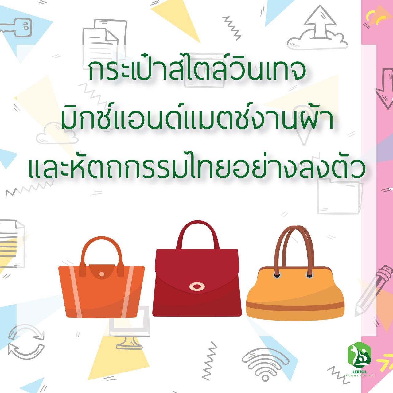 กระเป๋าสไตล์วินเทจมิกซ์เเอนด์เเมดช์งานผ้าเเละหัตกรรมไทยอย่างลงตัว