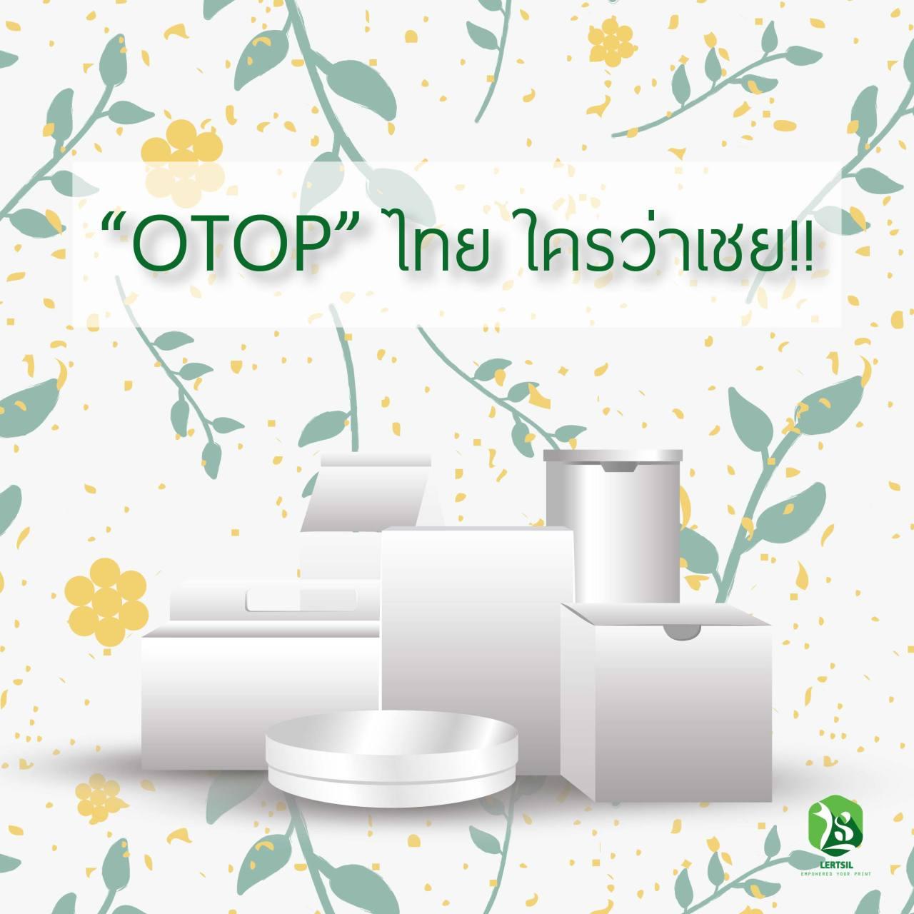 OTOP ไทยใครว่าเฉย ชวนดูสินค้าเเละภูมิปัญญาไทย
