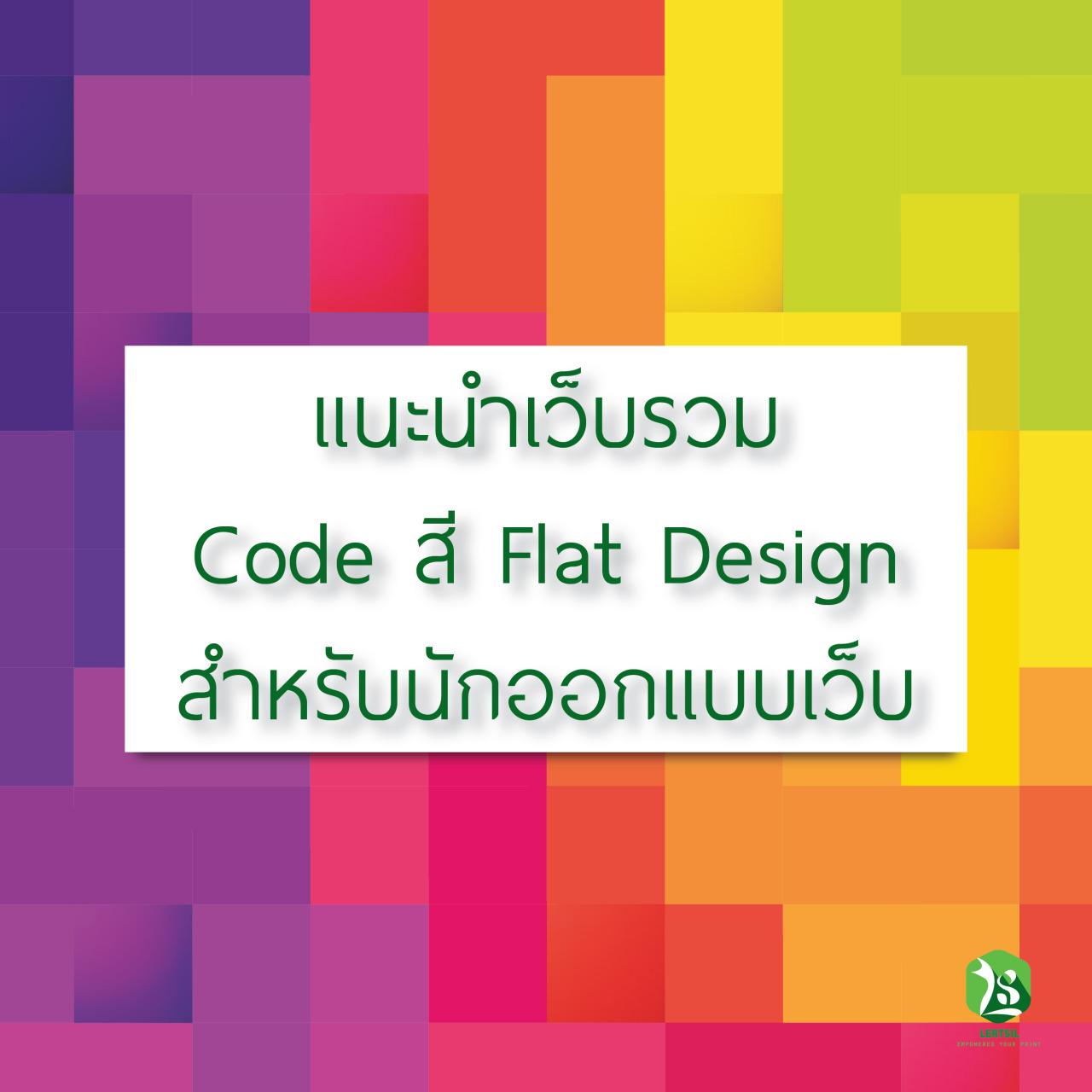 เเนะนำเว็บรวม Code สี Flat Design สำหรับนักออกเเเบบเว็บ