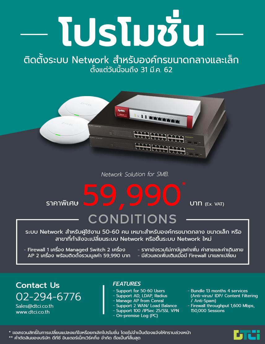 โปรโมชั่น ติดตั้งระบบ Network เพียง 59,990 บาท