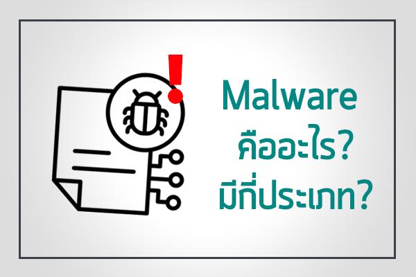 Malware คืออะไร มีกี่ประเภท?