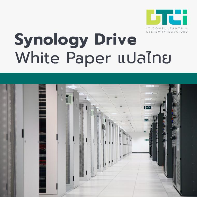 White Paper แปลไทย - Synology Drive
