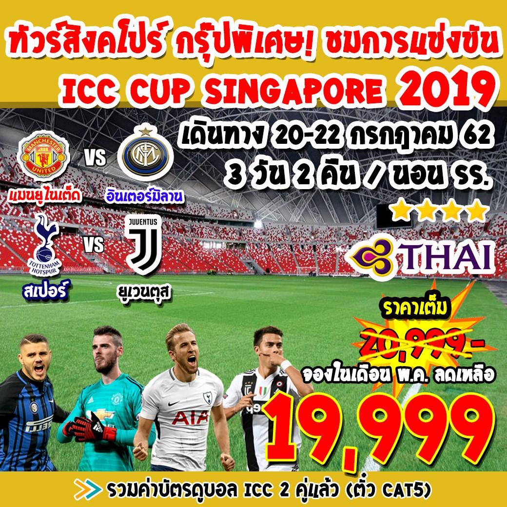 (เปิดประสบการณ์ใหม่) ทัวร์เอเชีย สิงคโปร์ 3 วัน 2 คืนชมฟุตบอลสโมสรระดับโลก สายการบินไทย (TG)