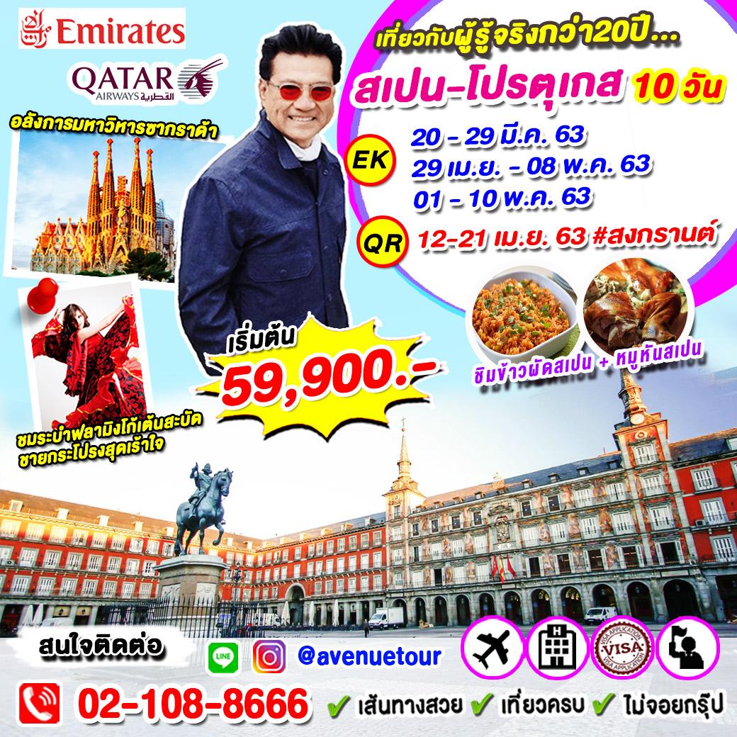 ทัวร์ยุโรป สเปน-โปรตุเกส 10 วัน บินเอมิเรตส์ (EK)