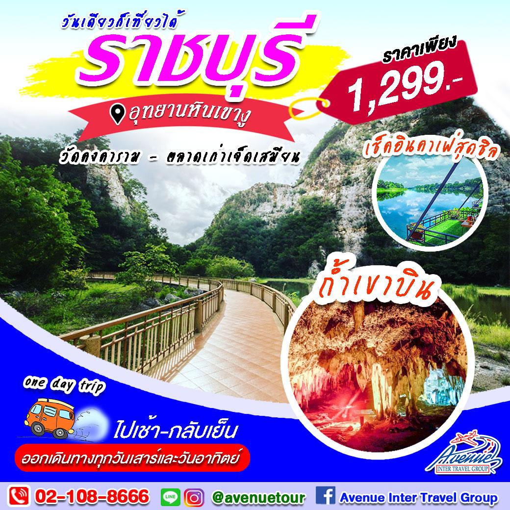 (ทัวร์ในประเทศ นั่งรถ) เที่ยวราชบุรี เพลิดเพลิน อุทยานหินเขางู ถ้ำเขาบิน ชมวิวริมน้ำแม่กลอง 1 วัน