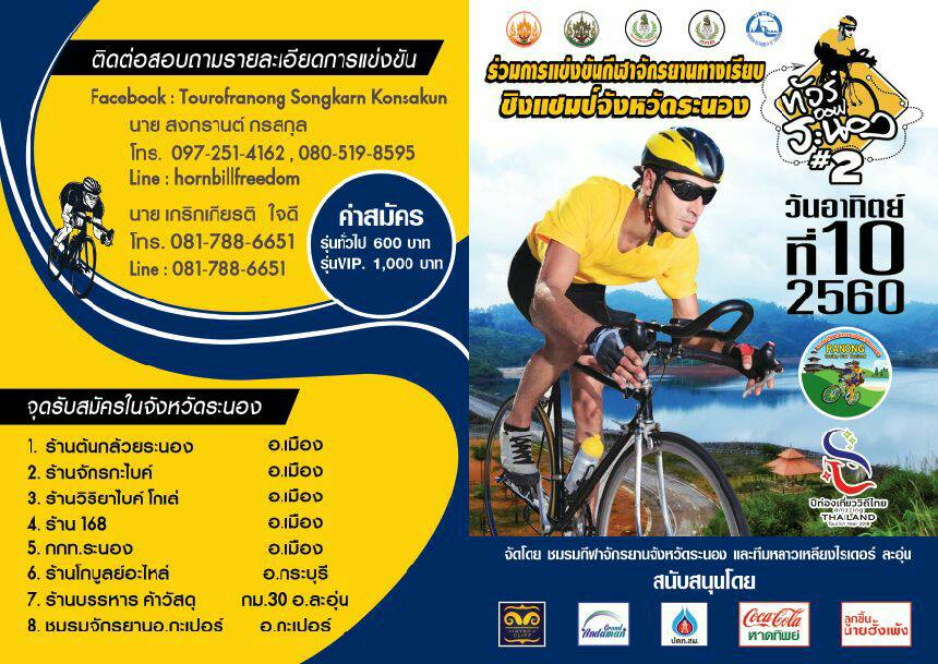 Tour of Ranong 2017