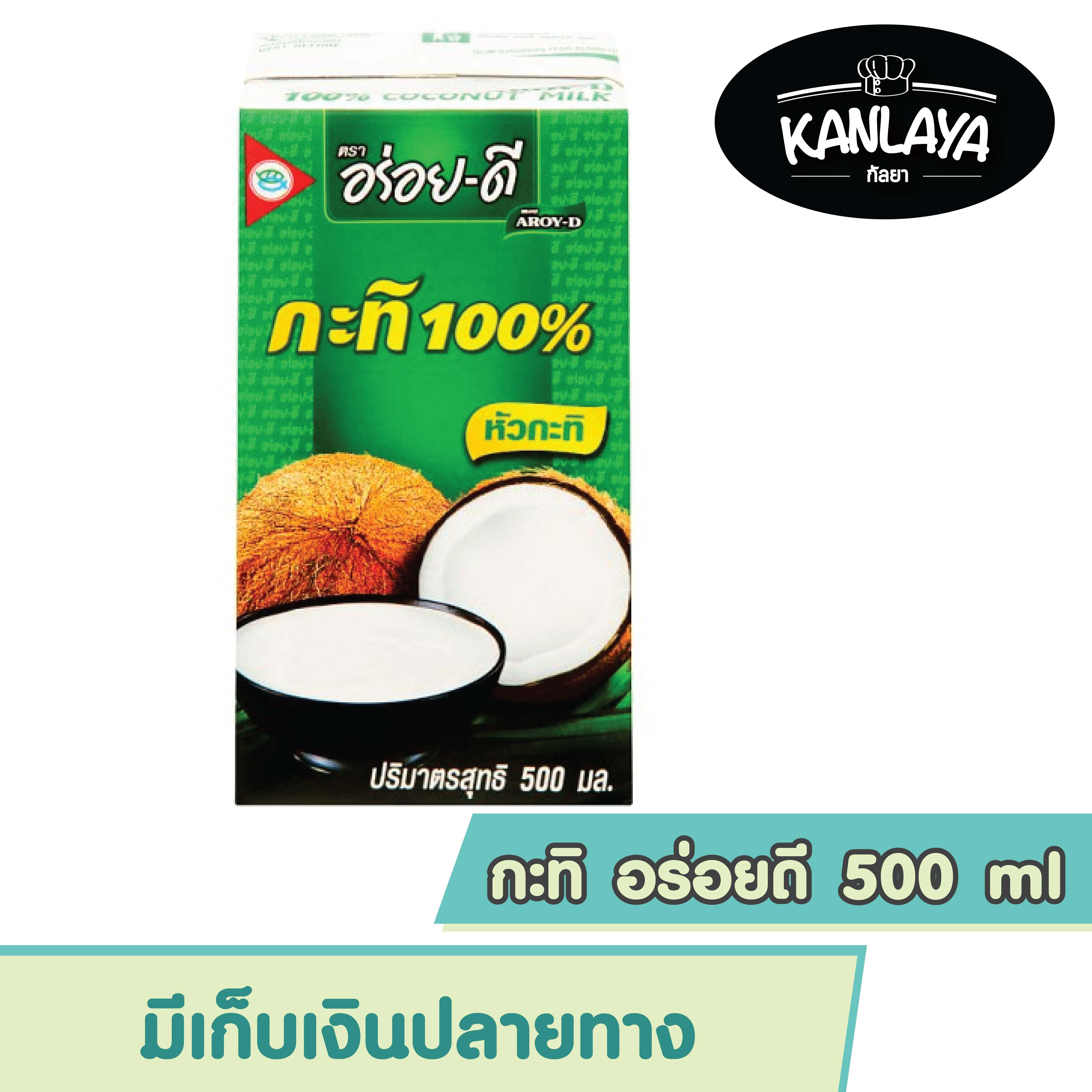 Y-H กะทิ อร่อยดี 500 ml.