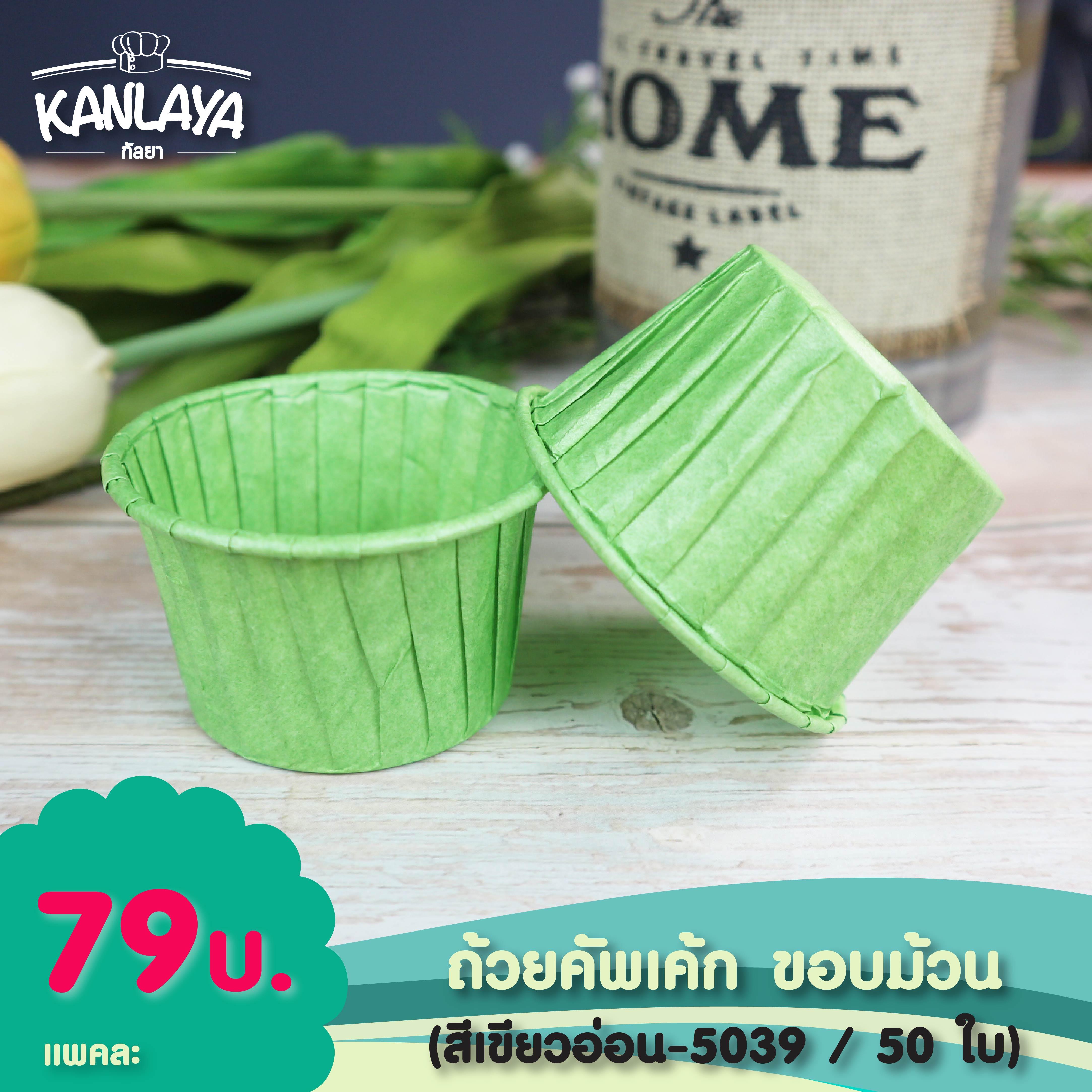 ถ้วยคัพเค้ก ขอบม้วน (สีเขียวอ่อน-5039 / 50 ใบ)