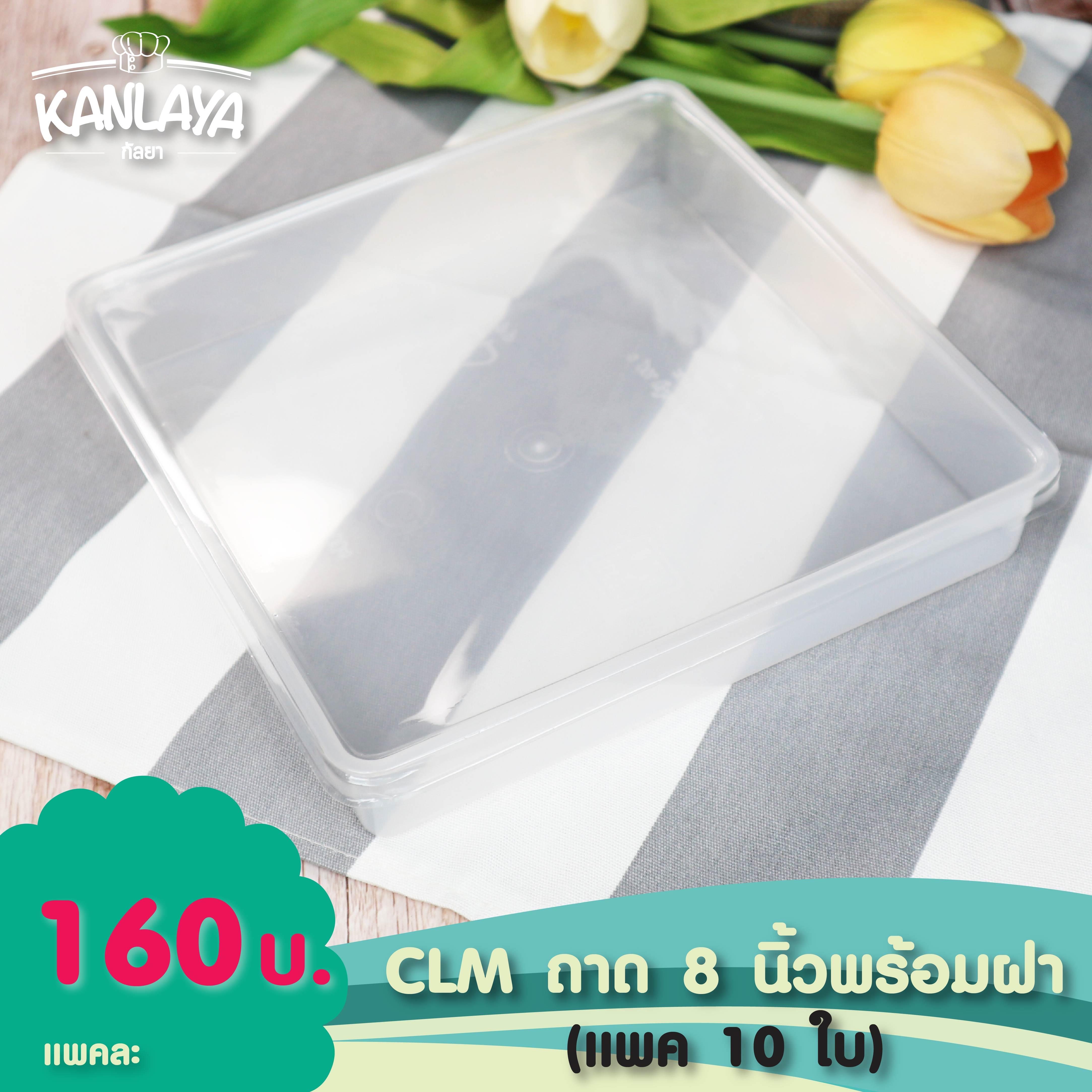 CLM ถาด 8 นิ้ว + ฝา